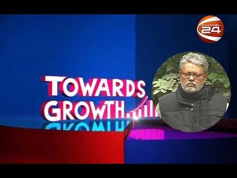Towards Growth | টুওয়ার্ডস গ্রোথ | 28 December 2019