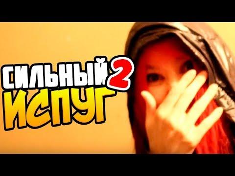 САМЫЙ СИЛЬНЫЙ ИСПУГ НА СТРИМЕ 2.0 ➤ Пранк, Vlog