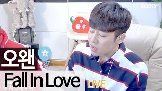 Download Lagu 인디 슈퍼루키!! 오왠이 부른 'Fall In Love' 라이브  [골방라이브] - KoonTV Mp3