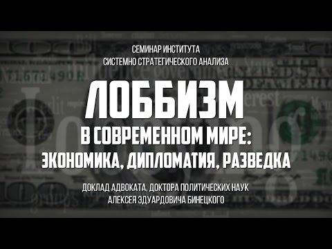 """Алексей Бинецкий. """"Лоббизм в современном мире: экономика, дипломатия, разведка"""""""