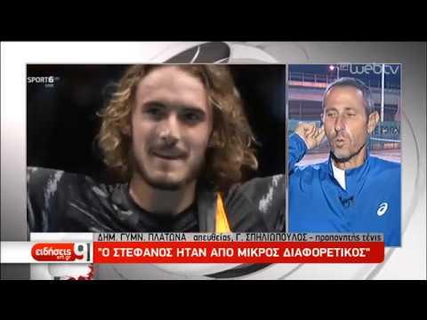 Ο πρώτος προπονητής του Στέφανου Τσιτσιπά στην ΕΡΤ | 18/11/2019 | ΕΡΤ