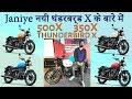 2018 Royal Enfield Thunderbird X Detailed Review | In Hindi | 350x | 500x | 4 colours