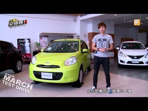 Nissan March 可愛好開的都市精靈 試駕 (видео)