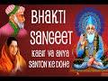 Bhakti Sangeet, Kabir, Rahim Ke Dohe By Anuradha Paudwal I Audio Juke Box