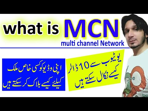 MCN kya hota hai | should we join multiple channel network or not?