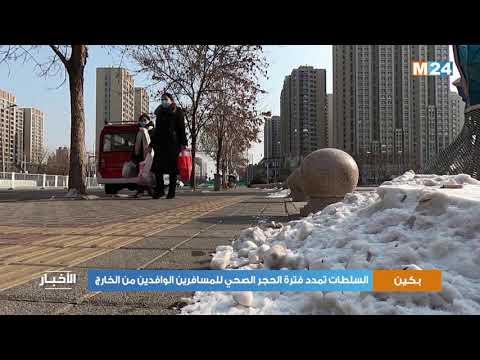 سلطات بكين تمدد فترة الحجر الصحي للمسافرين الوافدين من الخارج
