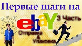 Как правильно отправить товар  из Украины, проданный на  ebay,  в США и другие страны