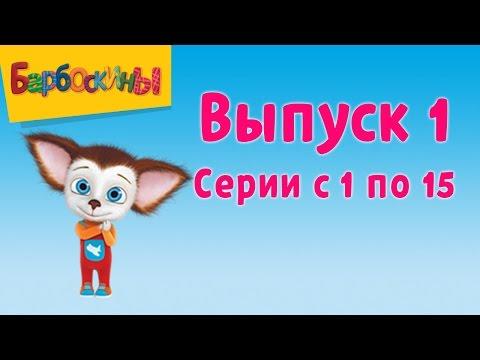Барбоскины Выпуск 1 - Первое место (мультфильм) (видео)