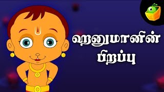 Birth Of Hanuman - Hanuman - Kids Animation / Cartoon Stories in Tamil