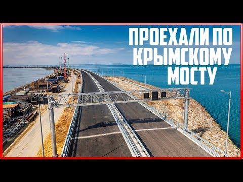 Крымский мост. Проезд поавтомобильному ирабочему мосту. Ответы навопросы.