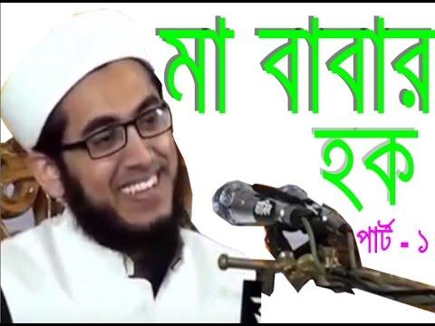 Rafi bin monir saheb part - 1