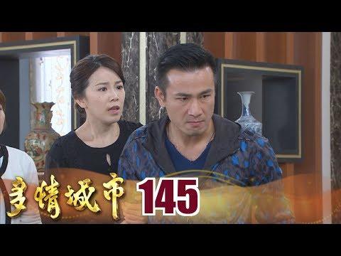 多情城市 EP145 志龍兒代父向三泰下跪!?|Golden City