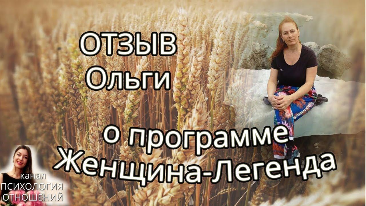 Видео отзыв Ольги о тренинге