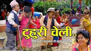 टुहुरी चेली by Tuhuri Cheli || Pabitra Rijal