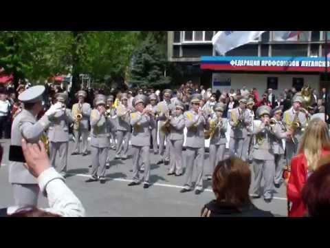 Луганск. 1 мая