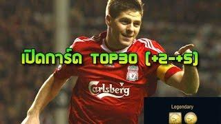 FIFA Online 3 - เปิดการ์ดท็อป30 (+2-+5) จากดาวทองA Manager, fifa online 3, fo3, video fifa online 3