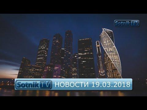 ИНФОРМАЦИОННЫЙ ВЫПУСК 19.03.2018