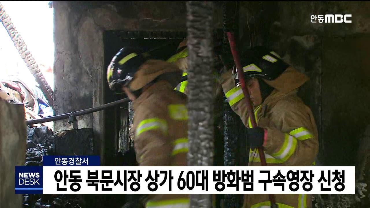 안동 북문시장 상가 60대 방화범 구속영장 신청