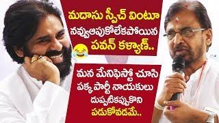 Madasu Gangadharam Funny Speech about Pawan Kalyan   JanaSena Party PAC  Convenor   Top Telugu TV