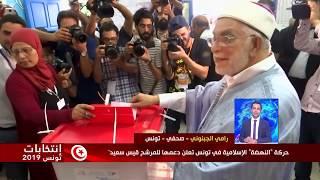 """انتخابات تونس: حركة """"النهضة"""" الإسلامية في تونس تعلن دعمها للمرشح قيس سعيّد."""