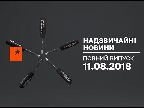 Чрезвычайные новости (IСТV) - 11.08.2018 - DomaVideo.Ru