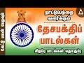 Desa Bakthi Padalgal - Patriotic Songs Of India - Tamil Patriotic Songs