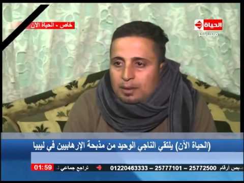 قناة الحياة تنشر حديثا خاصا مع الناجي القبطي الوحيد من مذبحة ليبيا