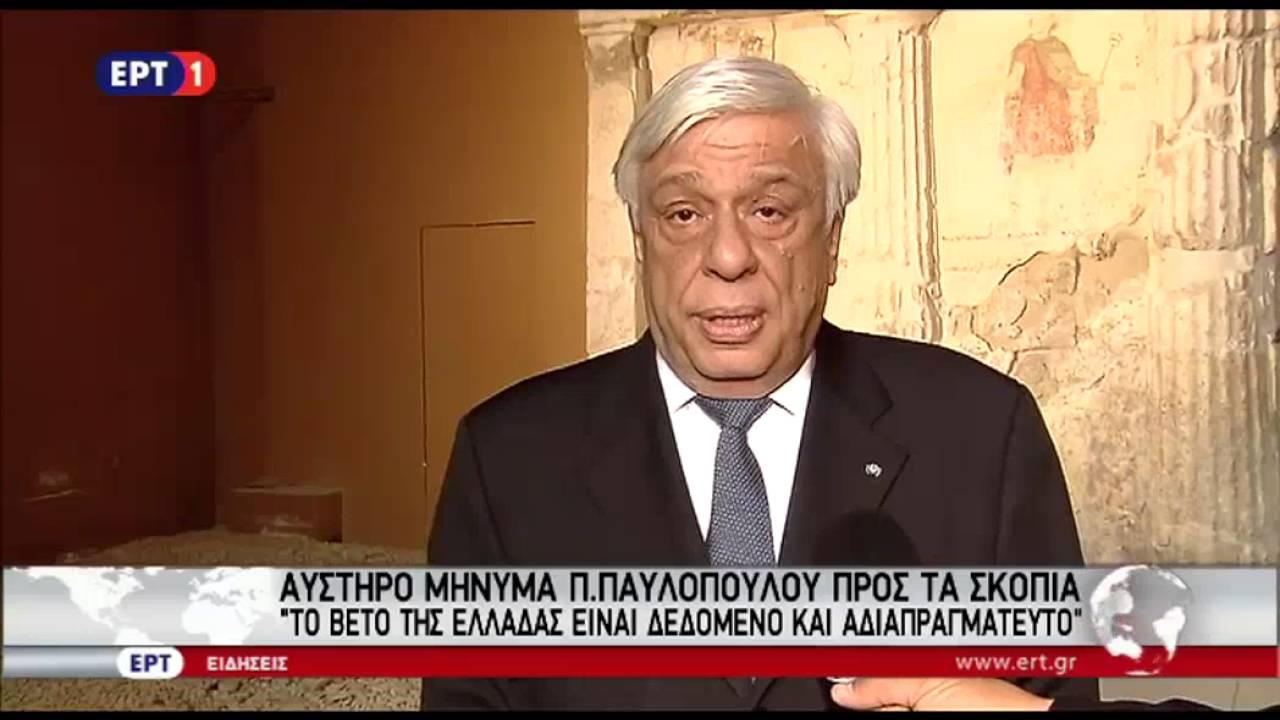 Πρ. Παυλόπουλος: Δεδομένο το βέτο για την ένταξη της ΠΓΔΜ σε Ε.Ε. – ΝΑΤΟ (08/05)