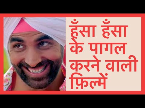 Video Top 10 Bollywood Comedy Movies of All Time (HINDI) | Best Comedy Films Ever download in MP3, 3GP, MP4, WEBM, AVI, FLV January 2017