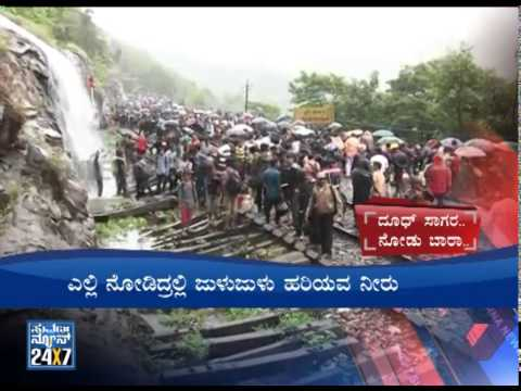 Beauty of Dudhsagar Waterfalls - 30 Jul 14 - Suvarnanews Special