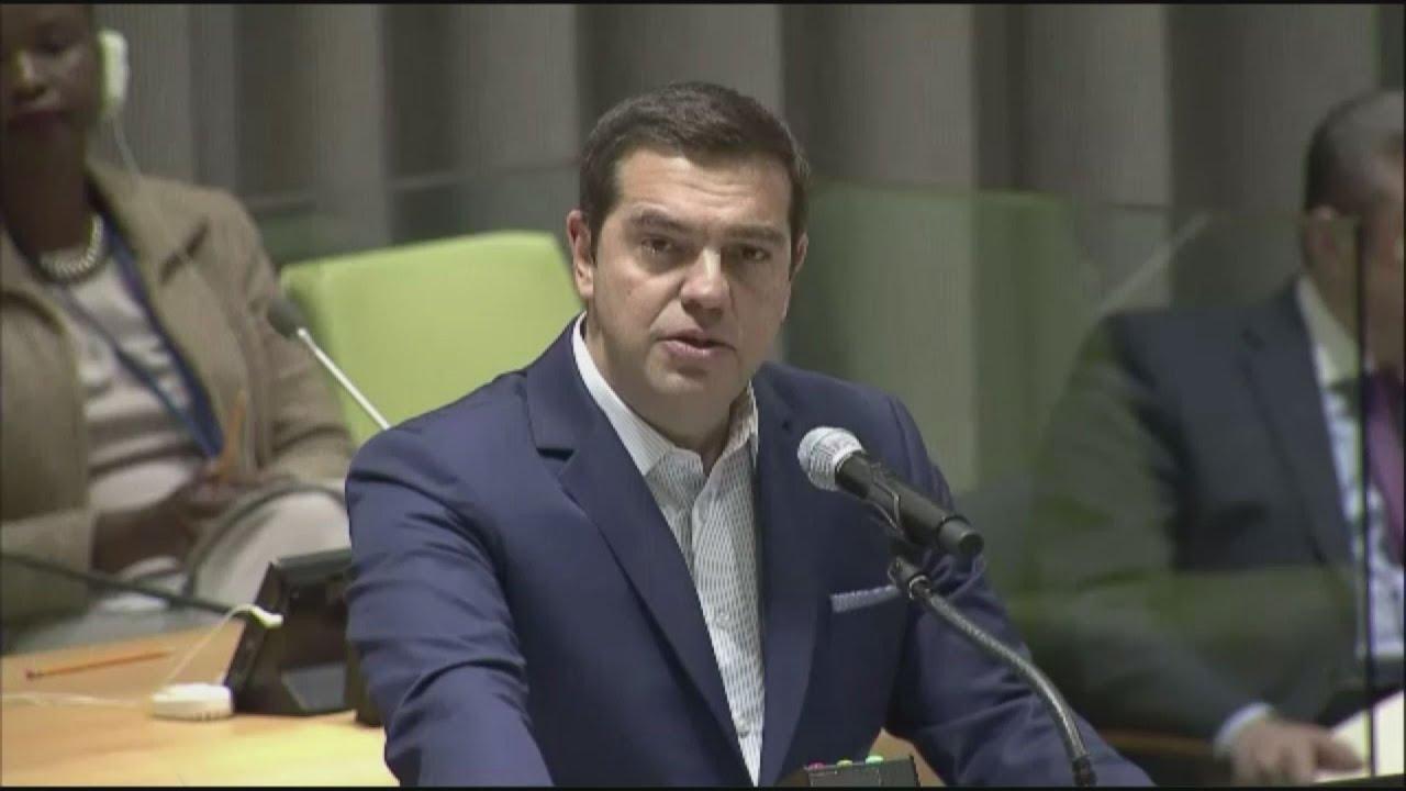 Ομιλία Αλέξη Τσίπρα στη ΓΣ του ΟΗΕ για το προσφυγικό