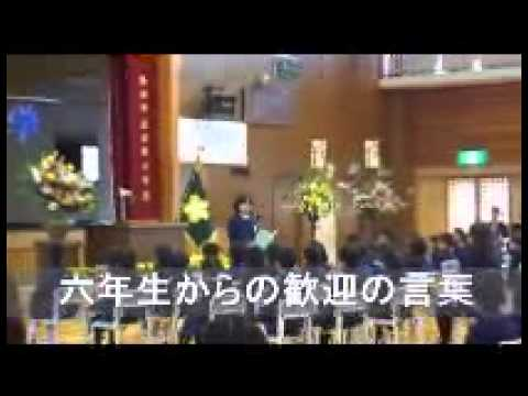 熊本市立五福小学校 幼友会
