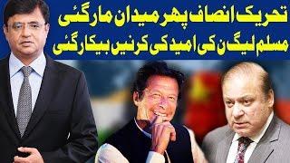 Dunya Kamran Khan Kay Sath   14 October 2018   Dunya News