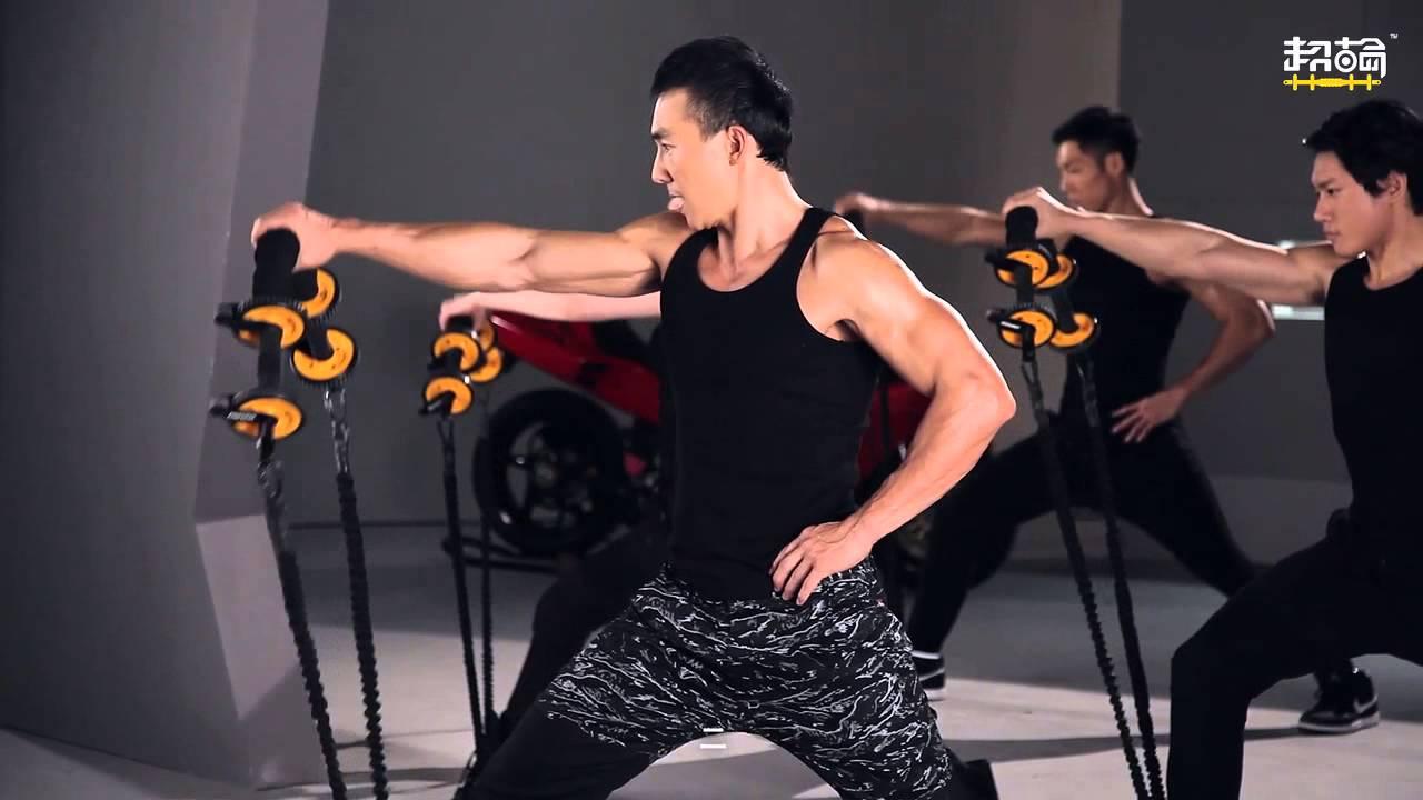 劉畊宏教你如何用超輪打造健美身材06:重力帶3