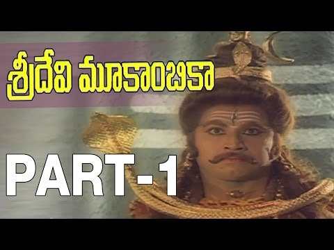 Sri Devi Mookambika Full Movie - Part 1/10 - Sridhar, Vajramuni, Bhavya