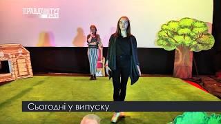 Випуск новин на ПравдаТУТ Львів за 12.10.2017