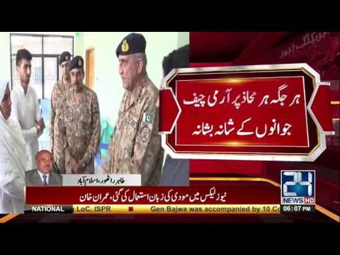 COAS visits Line of Control, praises effective response to Indian violations