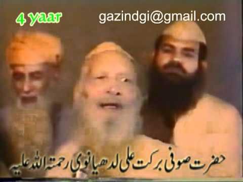 Video Baba je Sufi Barkat Ali RA by 4 yaar UAE download in MP3, 3GP, MP4, WEBM, AVI, FLV January 2017