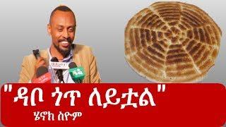 Ethiopia: ዳቦ ጎጥ ለይቷል - ሄኖክ ስዮም - ብራና ግጥም በጃዝ | Ethiopian | Henok Seyoum