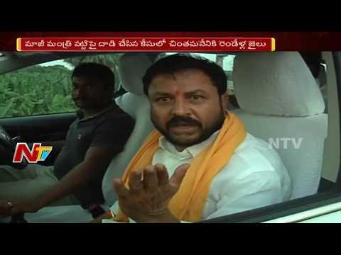 YCP Leaders Complaint to Assembly secretary Against Chintamaneni Prabhakar || NTV (видео)