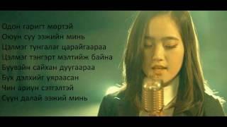 Б Аззаяа СҮҮН ДАЛАЙ ЭЭЖ B Azzaya Suun dalai eej lyrics