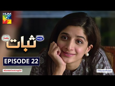 Sabaat Episode 22   Digitally Presented by Master Paints   Digitally Powered by Dalda   HUM TV Drama