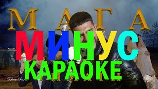 Тимати Мага (МИНУС КАРАОКЕ)