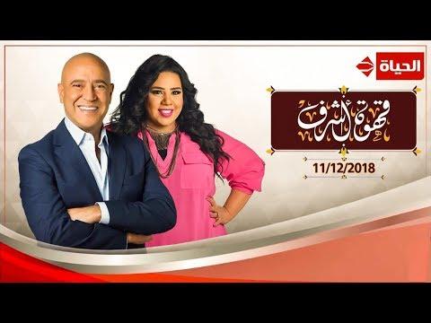 """شيماء سيف مع أشرف عبد الباقي في """"قهوة أشرف""""..الحلقة كاملة"""
