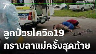 สุดเศร้า ลูกป่วยโควิด-19 กราบลาแม่ครั้งสุดท้าย | 14-10-64 | ข่าวเที่ยงไทยรัฐ