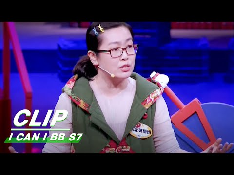 Clip: A Debate Between Two Roaring Sisters | I Can I BB S7 EP04 | 奇葩说7| iQIYI