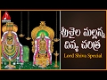 Srisaila Mallanna Divya Charitra | Lord Shiva Telugu Devotional Folk Songs