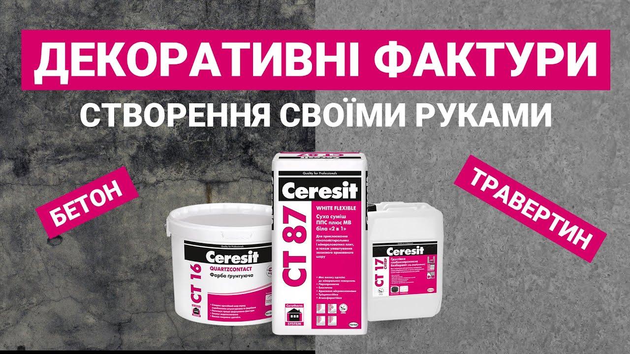 Ceresit: Прості рішення. Створення фактури бетон та травертин