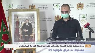 فيروس كورونا بالمغرب .. الحصيلة ترتفع إلى 4903 حالة إصابة مؤكدة