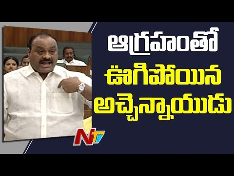 Atchannaidu Emotional Speech In AP Assembly Budget Sessions || NTV